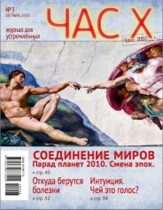 """Журнал """"Час Х"""", октябрь 2010"""