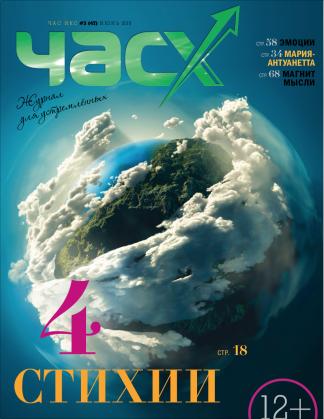 "Журнал ""Час Х"" N3(47), июнь 2018."