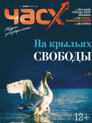 """ЖУРНАЛ """"ЧАС Х"""" N2(62), ИЮНЬ 2021. PDF ВЕРСИЯ."""