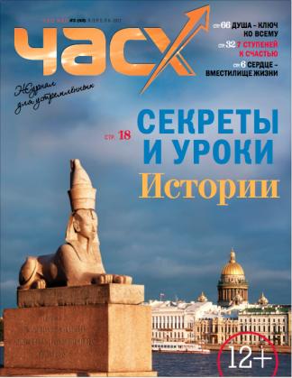 """Журнал """"Час Х"""" N2(40), апрель 2017."""