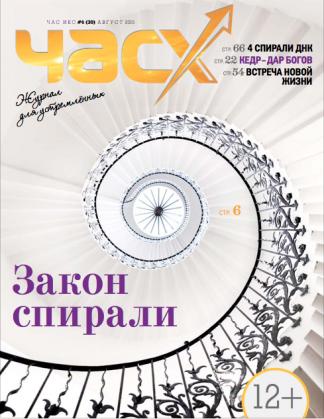 "Журнал ""Час Х"" N4(30) август 2015"