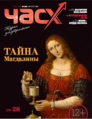 Журнал Час Х, август 2016