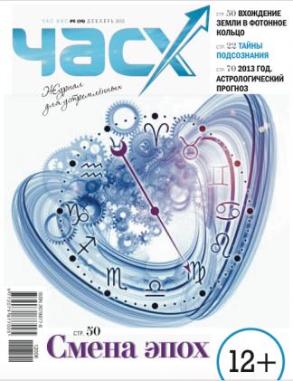 """Журнал """"Час Х"""", декабрь 2012"""