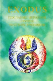 EXODUS Книга 2