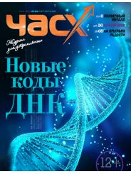 "Журнал ""ЧАС Х"" N5(31) октябрь 2015, PDF версия"