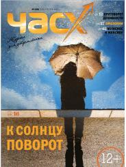 """ЖУРНАЛ """"ЧАС Х"""" N3(59), СЕНТЯБРЬ 2020."""