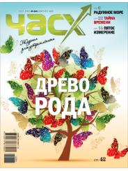 "Журнал ""Час Х"" N4(12), август 2012, PDF версия"