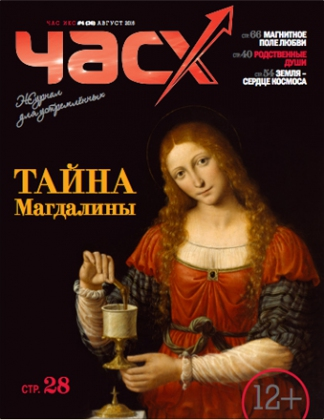 """Журнал """"Час Х"""" N3(35), июнь 2016, PDF версия"""