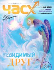 """Журнал """"Час Х"""" N3(29) июнь 2015. PDF версия."""