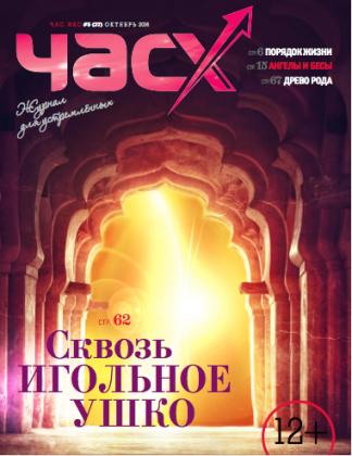 "Журнал ""Час Х"" N5(37), октябрь 2016, PDF версия."