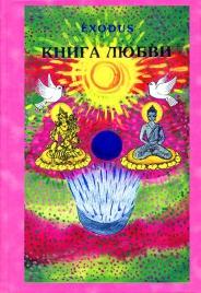 Книга Любви 3