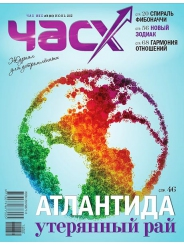 "Журнал ""Час Х"" N3(11), июнь 2012"