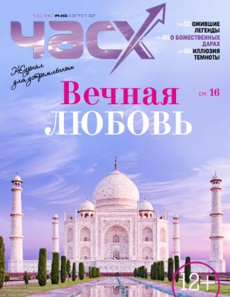 "Журнал ""Час Х"" N4(42), август 2017, PDF весрия."