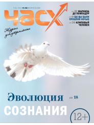 """Журнал """"Час Х"""" N1(45), февраль 2018. PDF версия."""