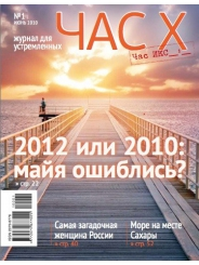 """Журнал """"Час Х"""", июнь 2010"""