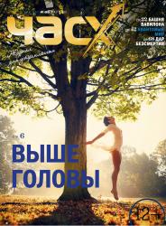 """ЖУРНАЛ """"ЧАС Х"""" N1(61), МАРТ 2021"""