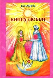 Книга Любви 1