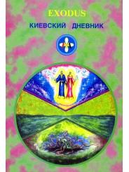 Киевский дневник