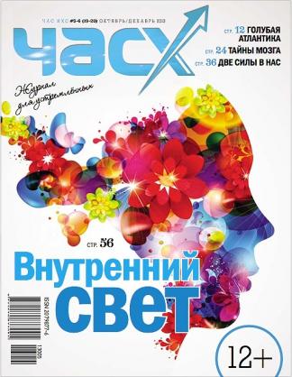 """Журнал """"Час Икс"""" N5-6(19-20), октябрь-декабрь 2013."""