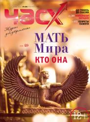 "ЖУРНАЛ ""ЧАС Х"" N4(54), АВГУСТ 2019. PDF версия."