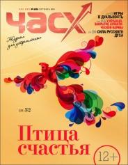 """Журнал """"Час Х"""" N5(25), октябрь 2014"""