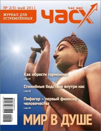 "Журнал ""Час Х"", май 2011"
