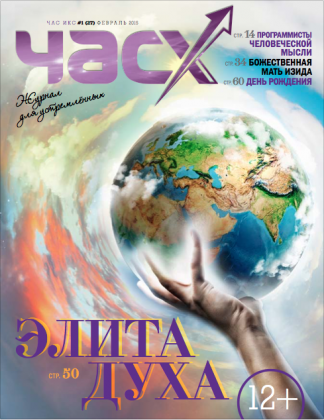 """Журнал """"Час Х"""", N 1(27) февраль 2015. PDF версия."""