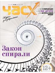 "ЖУРНАЛ ""ЧАС Х"" N4(30) АВГУСТ 2015. PDF версия"