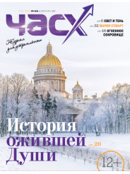 """Журнал """"Час Х"""" N6(44), декабрь 2017."""