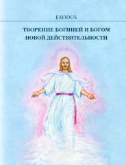 Творение БОГИНЕЙ и БОГОМ Новой Действительности
