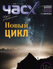 "ЖУРНАЛ ""ЧАС Х"" N7(51), ФЕВРАЛЬ 2019."
