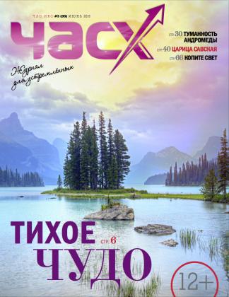 "Журнал ""Час Х"" N3(35), июнь 2016."